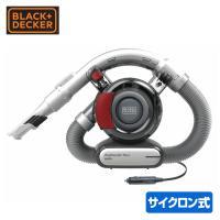 【送料無料】 ブラックアンドデッカー(BLACK&DECKER)  車用掃除機 フレキシーオート2 ...