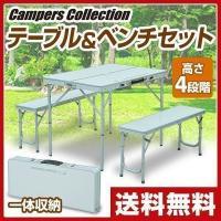 【送料無料】一体収納でコンパクト!便利なテーブルとベンチ2脚のセット! Campers Collec...