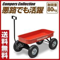 【送料無料】 キャンパーズコレクション キャリートラック CT-1501(RE)  ●本体サイズ:幅...