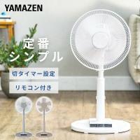 【送料無料】 YAMAZEN 30cmリビング扇風機(リモコン)タイマー付 YLR-C30*   ●...