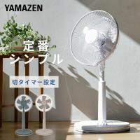 【送料無料】 山善(YAMAZEN)  30cmリビング扇風機 風量3段階 (押しボタン) 切りタイ...