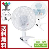 【送料無料】 山善(YAMAZEN)  18cmクリップ扇風機 風量2段階  YCS-C186(A)...