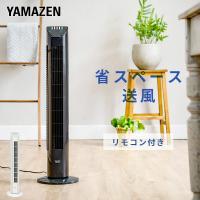 【送料無料】 山善(YAMAZEN)  スリムファン 扇風機 風量3段階 (リモコン) 切タイマー付...