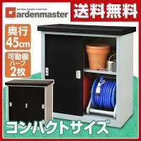 【送料無料】 ガーデンマスター カラー収納庫(高さ90)ロータイプ YSS-89K(BK) ブラック...