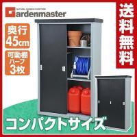 【送料無料】 ガーデンマスター カラー収納庫(高さ150)ハイタイプ YSS-915K(BK) ブラ...
