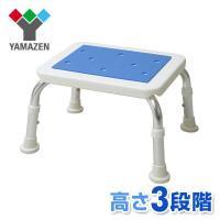 【送料無料】 山善(YAMAZEN)  コンフォート シャワースツール 半身浴チェア  YS-100...