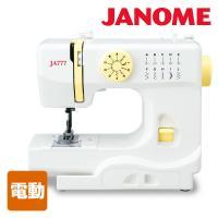 【送料無料】 ジャノメ(JANOME)  コンパクト電動ミシン (フットスイッチ付き)  JA777...