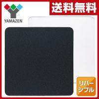 【送料無料】 YAMAZEN  こたつ用天板 (75×75cm)  T-751B  ●本体サイズ:幅...