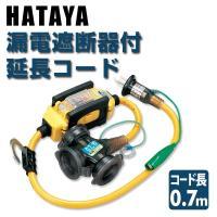 【送料無料】 ハタヤ(HATAYA)  漏電遮断器付き 延長コード 0.7m電線 (防雨型)  BF...