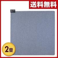 【送料無料】 広電(KODEN)  電気カーペット(2畳相当) タテ176×ヨコ176cm 正方形 ...