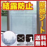 【送料無料】 山善(YAMAZEN)  断熱シート(90×180cm) 2本組  UDS-90180...