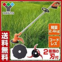 【送料無料】 山善(YAMAZEN)  充電式草刈機  LBC-18K 17002  ●本体サイズ:...