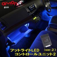 車種専用LEDフットライトキットがない方は、こちらの汎用タイプを!  ・ドア開閉に連動して、フットラ...