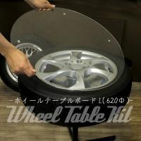 ホイールテーブルと併用して使用するテーブルボードです。 ホイールの大きさによってサイズを確認の上ご購...