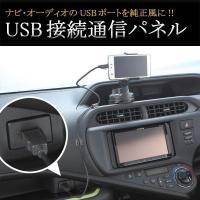 ■カーナビ・カ−オーディオのUSBポートを車両の空きスイッチパネルへ純正風に設置することができる ■...