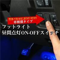■商品機能 -昼間に点灯しているフットライトを任意でON・OFF出来る  -ギボシ端子加工済みでフッ...