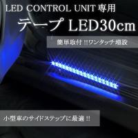 LEDコントロールユニット専用の追加LED。 柔らかくよく曲がるので、サイドステップの曲面に最適!!...