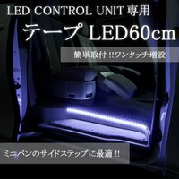 ■商品機能 LEDコントロールユニット専用の追加LED。 柔らかくよく曲がるので、サイドステップの曲...