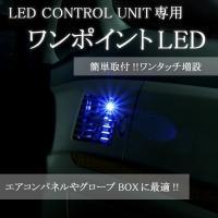 ■商品機能 LEDコントロールユニット専用の追加LED。 コンパクトなので細かいところに隠せて、目立...