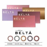 2週間使い捨てカラコン 度あり 度なし  ■商品名:ベルタ(BELTA) ■使用期限:2週間 ■ベー...