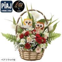 ペアフクロウR 造花 アートフラワー フラワーアレンジ 光触媒 お祝い ギフト