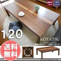 【送料無料】おしゃれなこたつテーブル 長方形120cm ■カラー 画像参照  ■サイズ 幅120×奥...