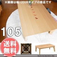 コタツ 炬燵 こたつ テーブル【送料無料】おしゃれな家具調こたつ幅105cmです。 ■カラー:ナチュ...