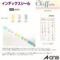 Chiffon シフォン 手帳用シール インデックスシール  品番 05251  仕様 18mm×1...