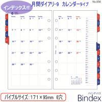 システム手帳 リフィル 2017年 バイブルサイズ 月間ダイアリー9 カレンダータイプ Bindex バインデックス