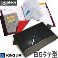 Lezaface レザフェス ノートカバー B5タテ 品番 1901LF  サイズ 外寸:縦268×...
