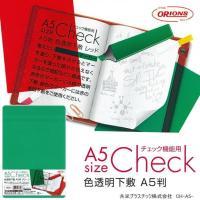 暗記勉強に最適な下敷き A5サイズ 色透明下敷 赤 緑