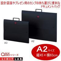 assisシリーズ バッグ A2(ドキュメントバッグ、書類ケース、図面バッグ)   品番 F-163...