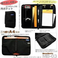 取り出し可能なビジネスバッグの内ポケット 丈夫で独特のつや感のあるナイロン製の黒いバッグインバッグ。...