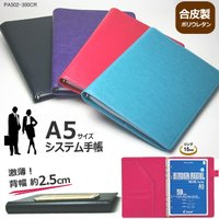 女性に人気の携帯に便利な薄型システム手帳A5サイズ6穴 ピンク 紫 ターコイズグリーン ネイビー  ...