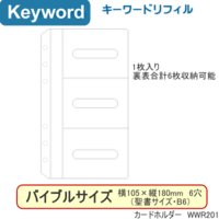 システム手帳 バイブルサイズ リフィル カードホルダー キーワード|e-maejimu