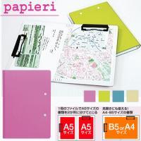 papieri パピエリ A5クリップファイル<ダブル> A5  品番 FB-2033  サイズ 約...