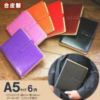 初めて使う方におすすめのシステム手帳 紫 ピンク オレンジ 黒 茶色