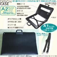 図面バッグ A2ワイド A1対応 図面ケース|e-maejimu