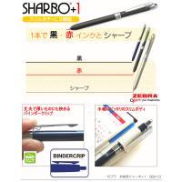 ゼブラ 手帳用シャーボ+1 社会人に人気の多機能ペン e-maejimu 02