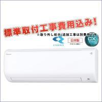 標準取付費用込み S36UTCXS-W ダイキンエアコン CXシリーズ 12畳用 単相100V 空気清浄/自動お掃除
