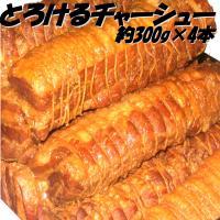 送料無料 とろけるチャーシュー 300gX4本 ラーメン チャーハン  焼豚 焼き豚