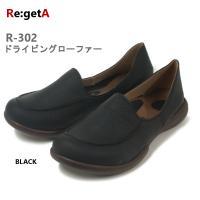 【リゲッタ】Re:getA R-302 BLACK レディースドライビングローファー ブラック。快適...