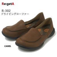 【リゲッタ】Re:getA R-302 CAMEL レディースドライビングローファー キャメル。快適...