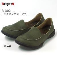 【リゲッタ】Re:getA R-302 KHAKI レディースドライビングローファー カーキ。快適な...
