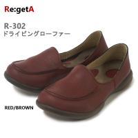 【リゲッタ】Re:getA R-302 RED/BROWN レディースドライビングローファー レッド...
