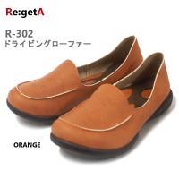 【リゲッタ】Re:getA R-302 ORANGE レディースドライビングローファー オレンジ。快...