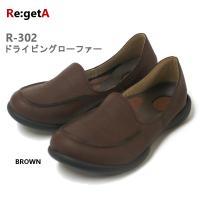 【リゲッタ】Re:getA R-302 BROWN レディースドライビングローファー ブラウン。快適...