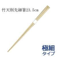 1膳あたり:30円 サイズ:23.5cm 素材:竹 原産国:中国 数量:150膳(15膳×10袋) ...