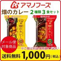 送料無料の1000円ポッキリ商品 是非お試しください 有効期限間近のポイント消化にもオススメ