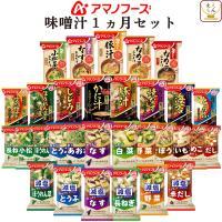 アマノフーズ フリーズドライ お味噌汁 31種類 1ヶ月 お楽しみ バラエティセット :amano-miso31:ええもん広場 - 通販 - Yahoo!ショッピング